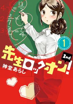 先生ロックオン!2nd 1-電子書籍