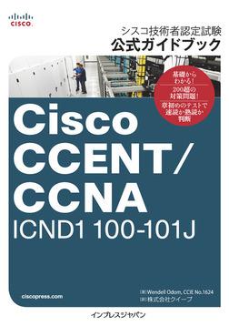シスコ技術者認定試験 公式ガイドブック Cisco CCENT/CCNA ICND1 100-101J-電子書籍