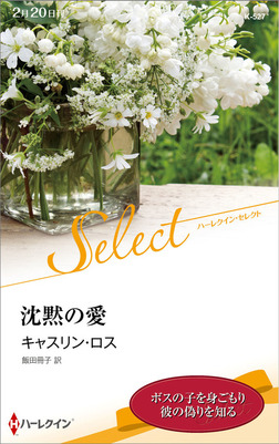 沈黙の愛-電子書籍