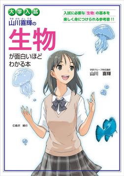 大学入試 山川喜輝の 生物が面白いほどわかる本-電子書籍