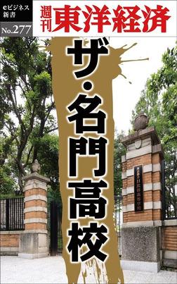 ザ・名門高校―週刊東洋経済eビジネス新書No.277-電子書籍