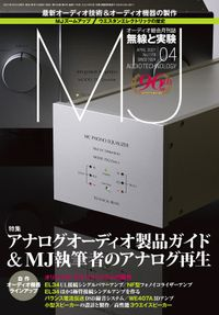 MJ無線と実験2021年4月号