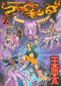 ファイアキング マジカル・マンガ・オペラ(2)