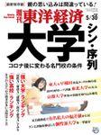 週刊東洋経済2020年5月30日号
