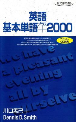 英語基本単語プラス2000 聴いて、話すための-電子書籍