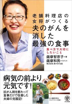 老舗料理店の女将がつくる 夫のがんを消した 最強の食事-電子書籍