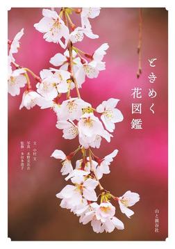 ときめく花図鑑-電子書籍