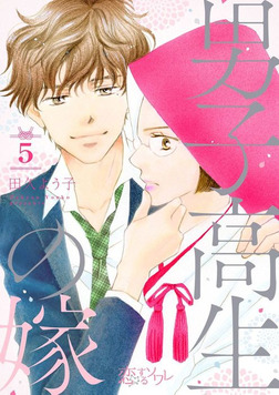 男子高生の嫁 5-電子書籍