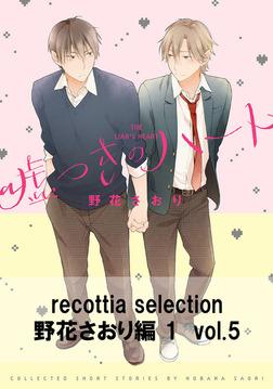 recottia selection 野花さおり編1 vol.5-電子書籍