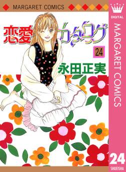 恋愛カタログ 24-電子書籍