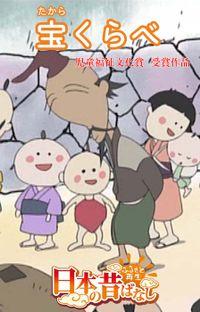 【フルカラー】「日本の昔ばなし」 宝くらべ