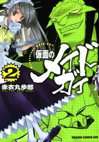 仮面のメイドガイ(2)