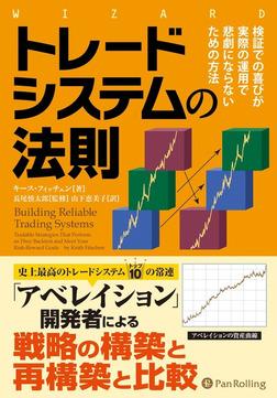 トレードシステムの法則-電子書籍