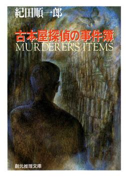 古本屋探偵の事件簿-電子書籍