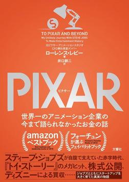 PIXAR 〈ピクサー〉 世界一のアニメーション企業の今まで語られなかったお金の話【無料お試し版】-電子書籍