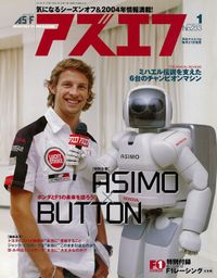 AS+F(アズエフ)2004年1月号