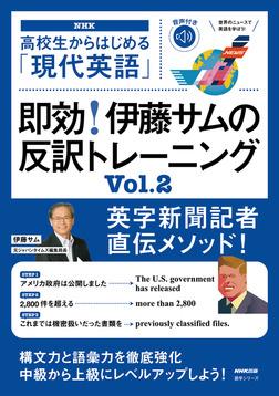 【音声付】高校生からはじめる「現代英語」 即効! 伊藤サムの反訳トレーニング Vol.2-電子書籍