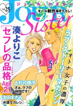 JOUR Sister / 25-電子書籍