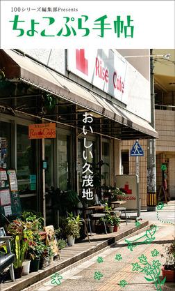 ちょこぷら手帖 おいしい久茂地-電子書籍