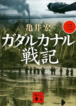 ガダルカナル戦記(三)-電子書籍