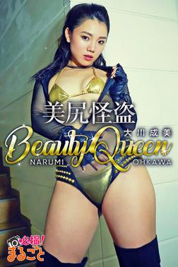 美尻怪盗 Beauty Queen 大川成美-電子書籍