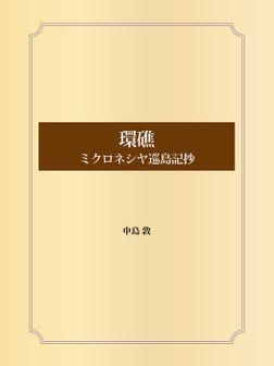 環礁 ミクロネシヤ巡島記抄-電子書籍