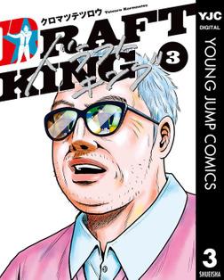 ドラフトキング 3-電子書籍