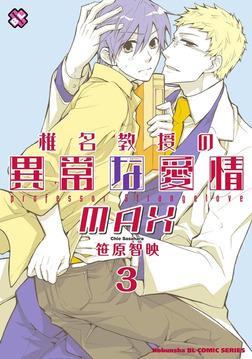 椎名教授の異常な愛情 3 MAX-電子書籍