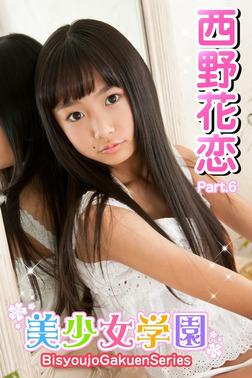 美少女学園 西野花恋 Part.6(Ver2.0)-電子書籍