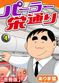 パーラー栄通り【合冊版】(4)