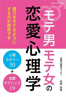 モテ男モテ女の恋愛心理学-電子書籍