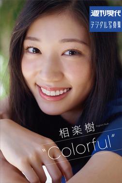 """週刊現代デジタル写真集 相楽樹 """"Colorful""""-電子書籍"""