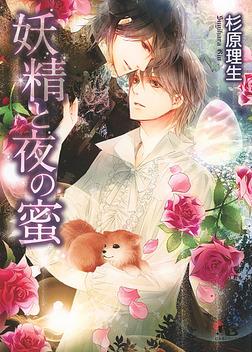 妖精と夜の蜜-電子書籍