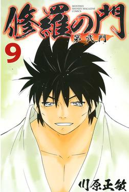 修羅の門 第弐門(9)-電子書籍