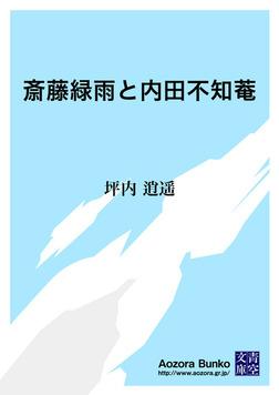斎藤緑雨と内田不知菴-電子書籍
