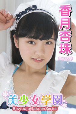 美少女学園 香月杏珠 Part.28-電子書籍