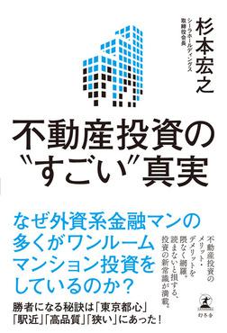 """不動産投資の""""すごい""""真実-電子書籍"""