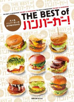 THE BEST of ハンバーガー!   大人気ハンバーガーの店の味が分かる-電子書籍