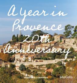 「南仏プロヴァンスの12カ月」20周年オフィシャルアニバーサリーブック-電子書籍