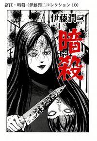 富江・暗殺(伊藤潤二コレクション 10)