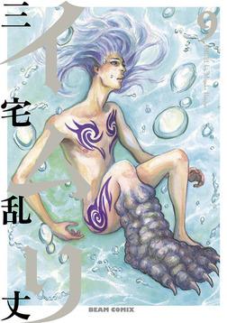 イムリ 9-電子書籍