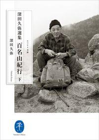 ヤマケイ文庫 深田久弥選集 百名山紀行(下)