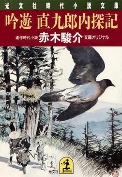 吟遊 直九郎内探記-電子書籍