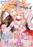 仮初め寵妃のプライド~皇宮に咲く花は未来を希う~ 連載版(ZERO-SUMコミックス)