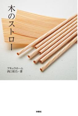 木のストロー-電子書籍