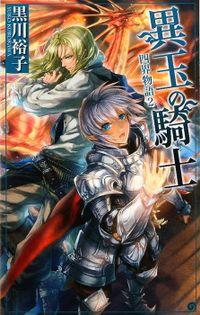 四界物語2 異玉の騎士