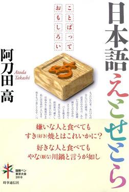 日本語えとせとら ことばっておもしろい-電子書籍