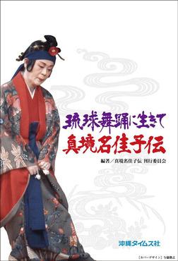 真境名佳子伝 琉球舞踊に生きて-電子書籍