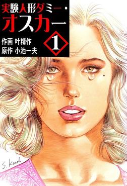 実験人形ダミー・オスカー1-電子書籍