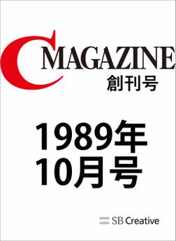 月刊C MAGAZINE 1989年10月号-電子書籍